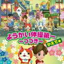 ようかい体操第一 〜つづき〜 (CD+DVD)