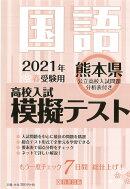 熊本県高校入試模擬テスト国語(2021年春受験用)