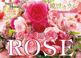 鏡リュウジ あなたに贈る幸せのROSE 2022 (インプレスカレンダー2022) [ 鏡リュウジ ]
