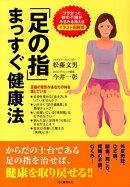 「足の指」まっすぐ健康法