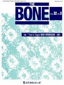 THE BONE(VOL.32 NO.3)