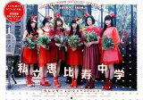 私立恵比寿中学カレンダー(2019.4-2020.3) 特別付録:超特大ポスター1枚入 ([カレンダー])