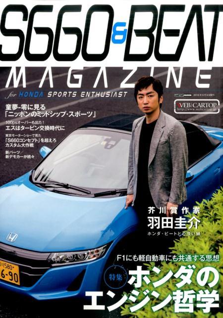 S660&BEAT MAGAZINE(vol.02) タービン交換時代、到来/童夢ー零とスーパースポーツ (Cartop mook)