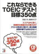 【バーゲン本】これならできるTOEICテスト!目標350点 CD BOOK