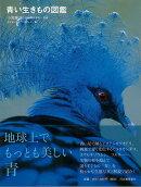 【バーゲン本】青い生きもの図鑑