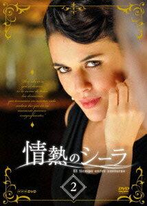 情熱のシーラ DVDBOX2 [ アドリアーナ・ウガルテ ]