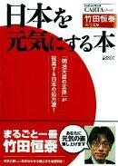 日本を元気にする本