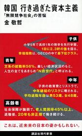 韓国 行き過ぎた資本主義 「無限競争社会」の苦悩 (講談社現代新書) [ 金 敬哲 ]
