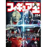 フィギュア王(No.254) 特集:新世代ウルトラマン、覚醒。ULTRAMAN (ワールド・ムック)
