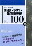 間違いやすい韓国語表現100(上級編)