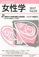 女性学(vol.25 2017)