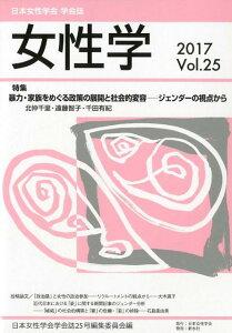 女性学(vol.25 2017) 日本女性学会学会誌 特集:暴力・家族をめぐる政策の展開と社会的変容ージェンダーの [ 日本女性学会 ]
