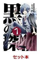 黒の探偵 全7巻セット【特典:透明ブックカバー巻数分付き】