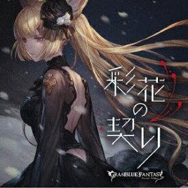 彩花の契り 〜GRANBLUE FANTASY〜 [ (ゲーム・ミュージック) ]