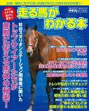 POG・クラブ馬選びに役立つ 走る馬がわかる本