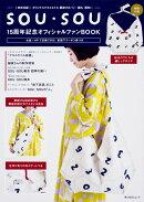 SOU・SOU 15周年記念 オフィシャルファンBOOK [特別付録:オリジナルテキスタイル肩掛けカバン・穏大 肩ゆい]