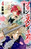 プリンセス・レダリア〜薔薇の海賊〜(4)