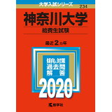 神奈川大学(給費生試験)(2020) (大学入試シリーズ)