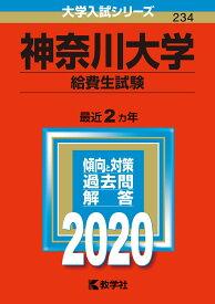神奈川大学(給費生試験) 2020年版;No.234 (大学入試シリーズ) [ 教学社編集部 ]
