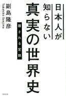 日本人が知らない真実の世界史