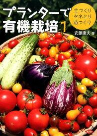 プランターで有機栽培(1) 土つくり・タネとり・苗つくり [ 安藤康夫 ]