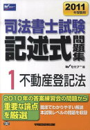 司法書士試験記述式問題集(2011年受験用 1)
