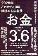 お金3.6