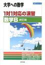 1対1対応の演習/数学B新訂版 (大学への数学) [ 東京出版 ]