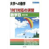 1対1対応の演習/数学B新訂版 (大学への数学)