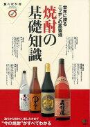 【バーゲン本】焼酎の基礎知識