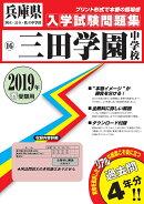 【予約】三田学園中学校過去入学試験問題集2019年春受験用
