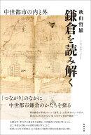 鎌倉を読み解く