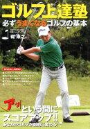 ゴルフ上達塾 必ずうまくなるゴルフの基本