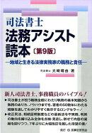 司法書士法務アシスト読本第9版