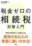 【バーゲン本】税金ゼロの相続税対策入門