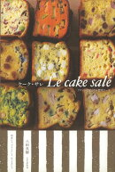 【バーゲン本】ケーク・サレーフランスで覚えたお惣菜ケーキ