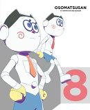 おそ松さん第3期第8松DVD