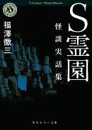 S霊園 怪談実話集