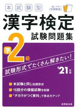 本試験型 漢字検定準2級試験問題集 '21年版
