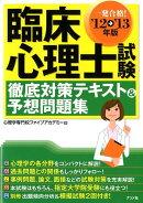 臨床心理士試験徹底対策テキスト&予想問題集(〔'12→'13年版〕)