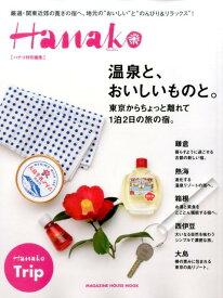 Hanako特別編集 温泉と、おいしいものと。東京からちょっと離れて1泊2日の旅の宿。