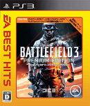 EA BEST HITS バトルフィールド 3 プレミアムエディション