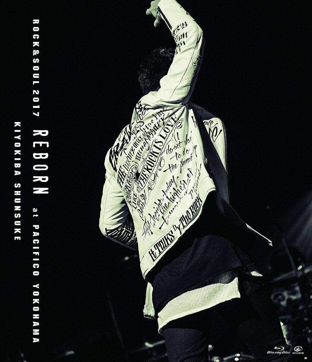 ROCK&SOUL 2017 REBORN at PACIFICO YOKOHAMA【Blu-ray】 [ 清木場俊介 ]