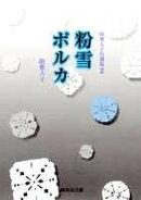 陸奥A子(エーこ)自選集(2)