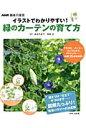 緑のカーテンの育て方 イラストでわかりやすい! (生活実用シリーズ) [ NHK出版 ]