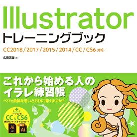 Illustratorトレーニングブック CC2018/2017/2015/2014/CC/ [ 広田正康 ]
