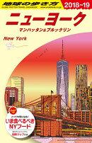 B06 地球の歩き方 ニューヨーク マンハッタン&ブルックリン 2018〜2019