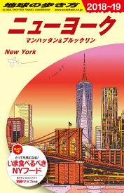 B06 地球の歩き方 ニューヨーク マンハッタン&ブルックリン 2018〜2019 [ 地球の歩き方編集室 ]