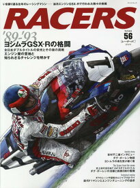 RACERS(Volume 56) 油冷エンジンGSX-Rで行われた数々の挑戦 '89-'93ヨ (サンエイムック)