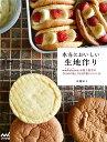 本当においしい生地作り マドレーヌお菓子教室の作るのが楽しくなる洋菓子レシピ54 [ 佐藤弘子 ]